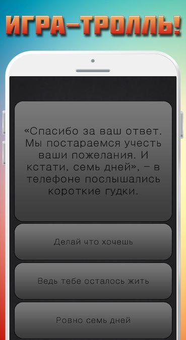 Скачать Невозможный Квест на Андроид — Полная версия screen 4