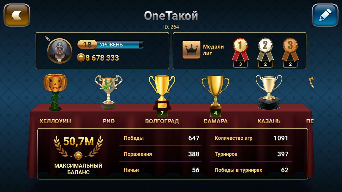 Скачать Подкидной Дурак: Чемпионат на Андроид screen 2
