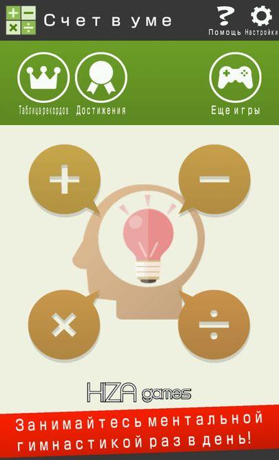 Скачать Счет в уме (Математика, Тренировки мозга) на Андроид screen 3