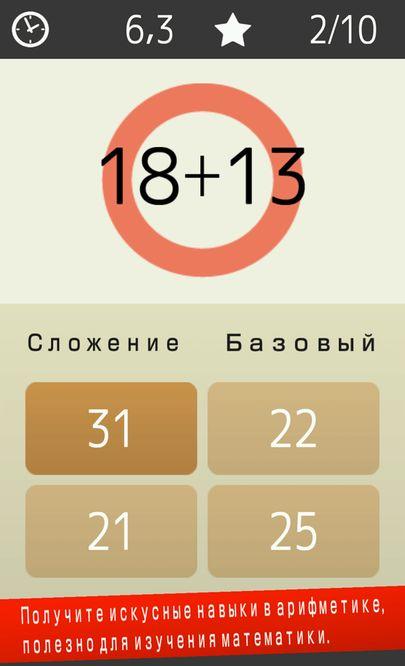 Скачать Счет в уме (Математика, Тренировки мозга) на Андроид screen 2