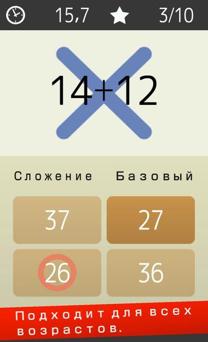 Скачать Счет в уме (Математика, Тренировки мозга) на Андроид screen 4
