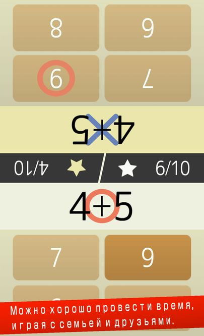 Скачать Счет в уме (Математика, Тренировки мозга) на Андроид screen 1