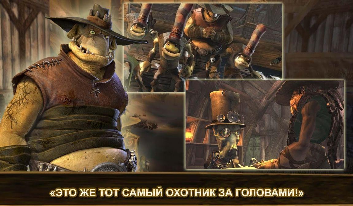 Скачать Oddworld: Stranger's Wrath на Андроид — Русская версия screen 1