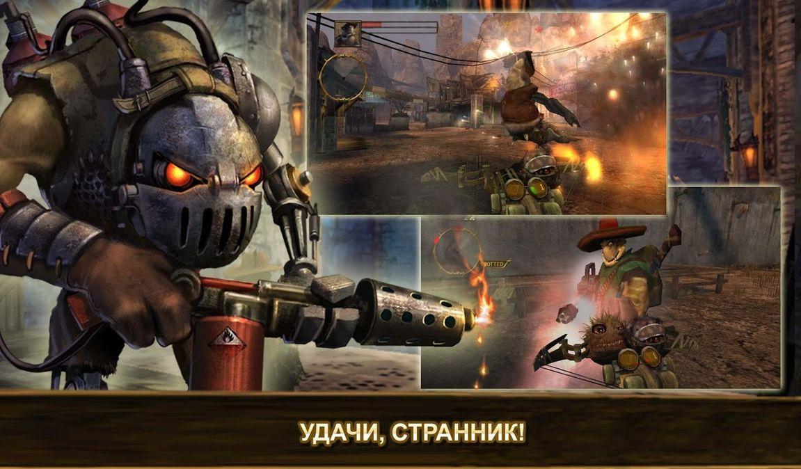 Скачать Oddworld: Stranger's Wrath на Андроид — Русская версия screen 3