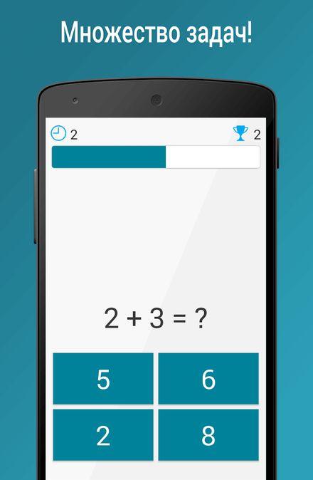 Скачать Упражнения для мозга — математические задачи на Андроид screen 3