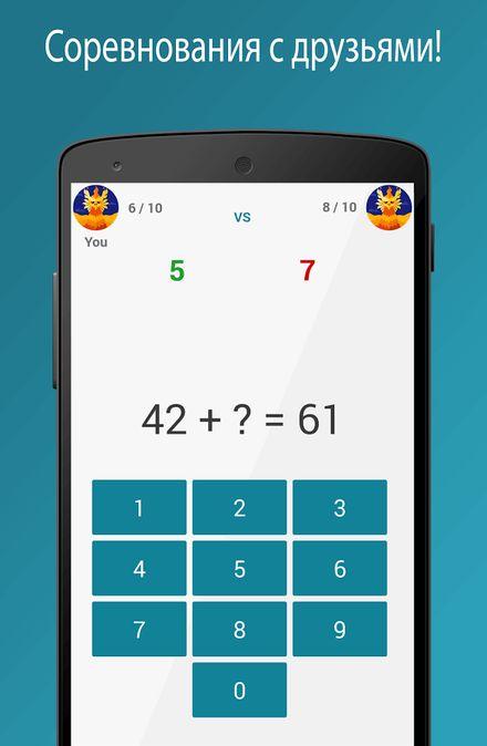 Скачать Упражнения для мозга — математические задачи на Андроид screen 2
