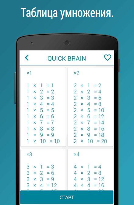 Скачать Упражнения для мозга — математические задачи на Андроид screen 4