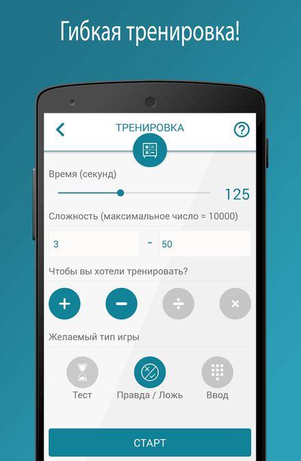 Скачать Упражнения для мозга — математические задачи на Андроид screen 1