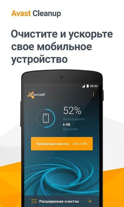 Скачать Avast Cleanup на Андроид screen 1
