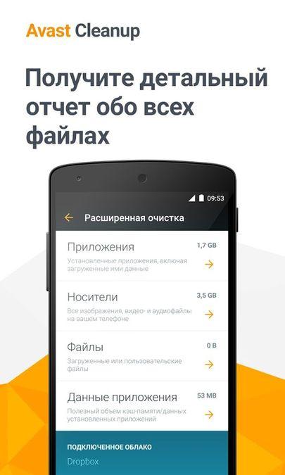 Скачать Avast Cleanup на Андроид screen 2