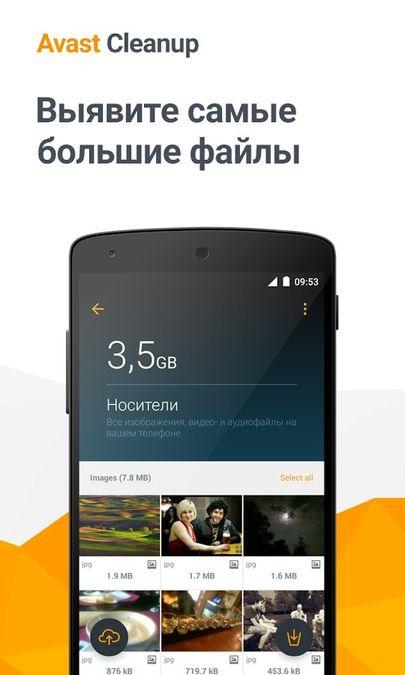 Скачать Avast Cleanup на Андроид screen 3