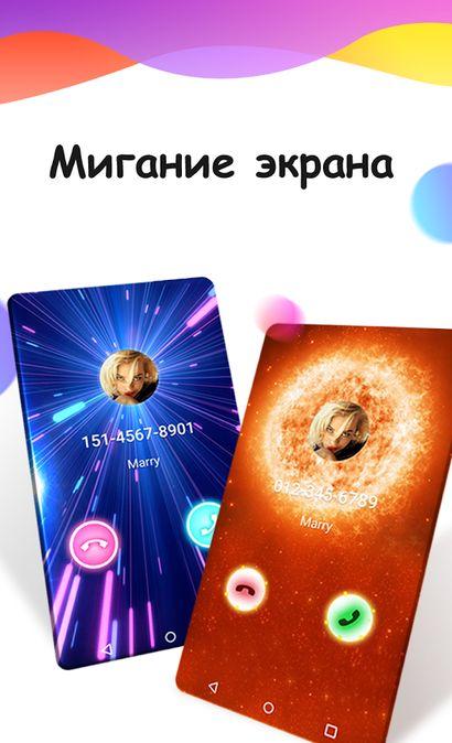 Скачать Color Phone на Андроид — Русская версия screen 1