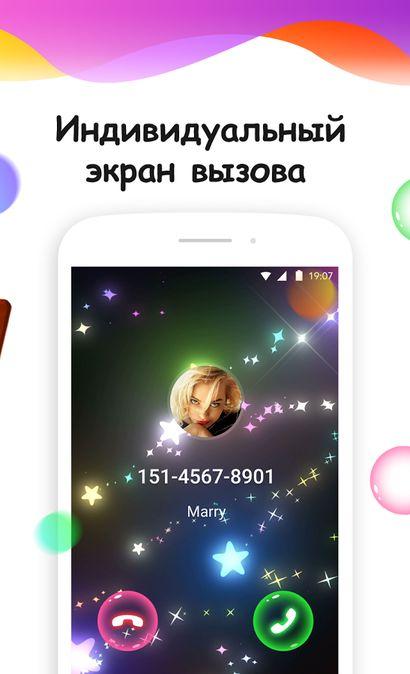 Скачать Color Phone на Андроид — Русская версия screen 2
