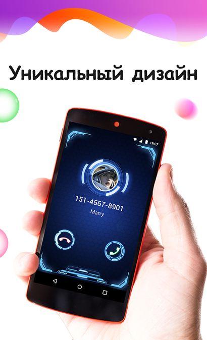 Скачать Color Phone на Андроид — Русская версия screen 3