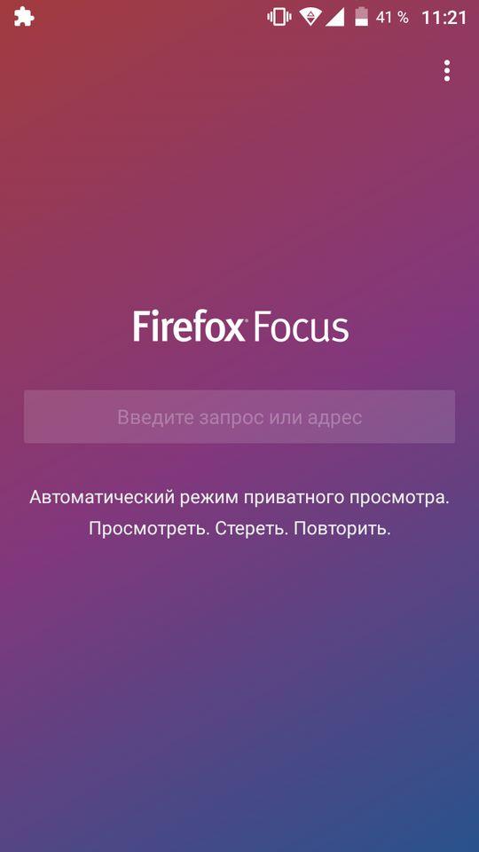 Скачать Firefox Focus на Андроид — Оптимизированная версия screen 1