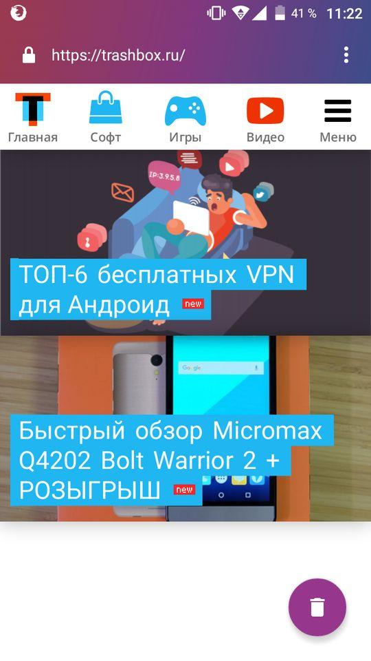 Скачать Firefox Focus на Андроид — Оптимизированная версия screen 3
