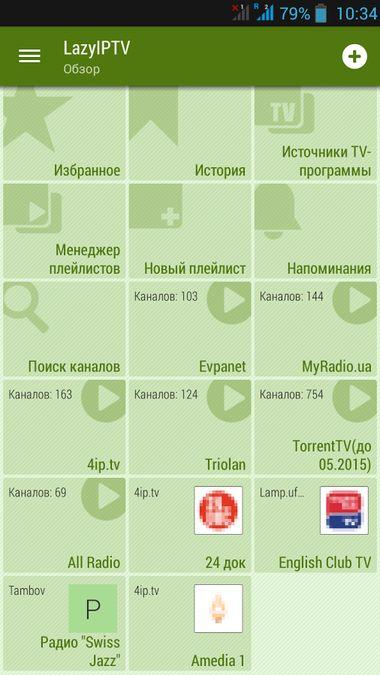 Скачать LAZY IPTV на Андроид — Последняя версия screen 2