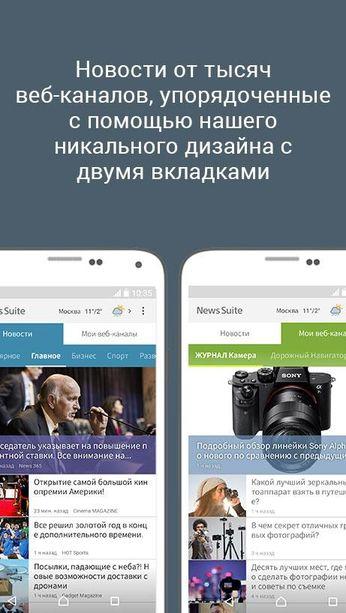 Скачать News Suite на Андроид screen 1