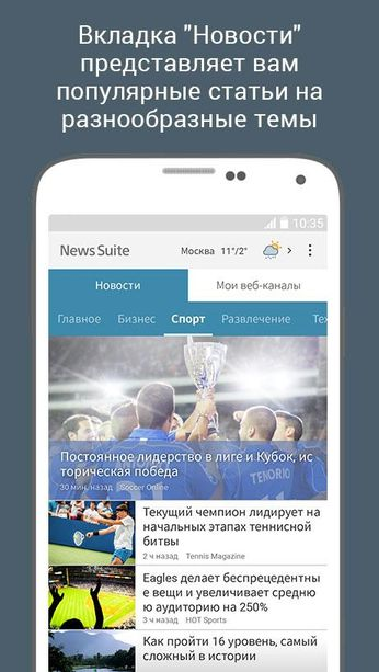Скачать News Suite на Андроид screen 2