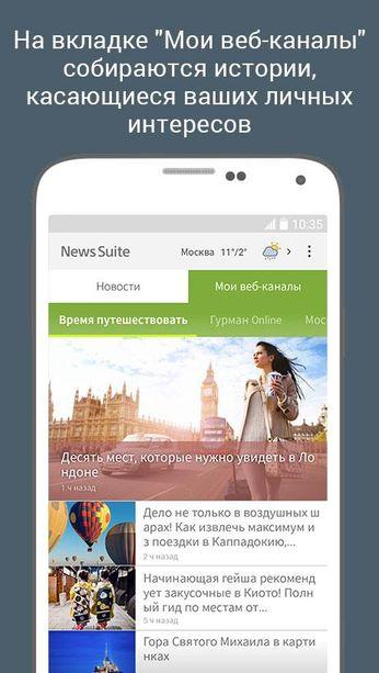Скачать News Suite на Андроид screen 3