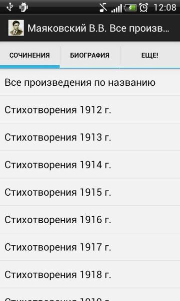 Скачать Маяковский. Все произведения на Андроид screen 1