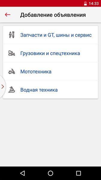 Скачать Дром База на Андроид screen 2