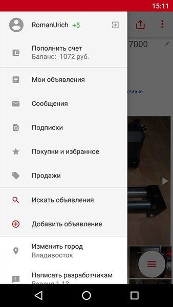 Скачать Дром База на Андроид screen 3