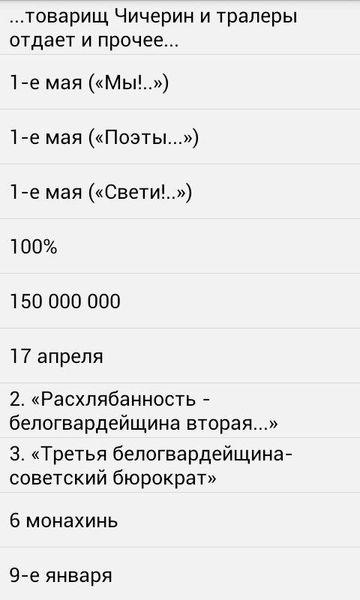 Скачать Маяковский. Все произведения на Андроид screen 3