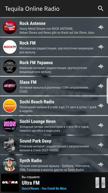 Скачать Tequila Online Radio Player на Андроид screen 1