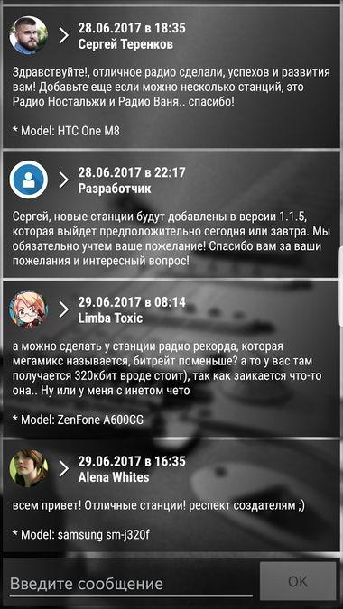 Скачать Tequila Online Radio Player на Андроид screen 3