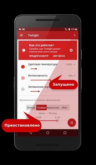 Скачать Twilight на Андроид — Русская версия screen 1