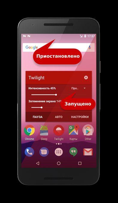 Скачать Twilight на Андроид — Русская версия screen 2