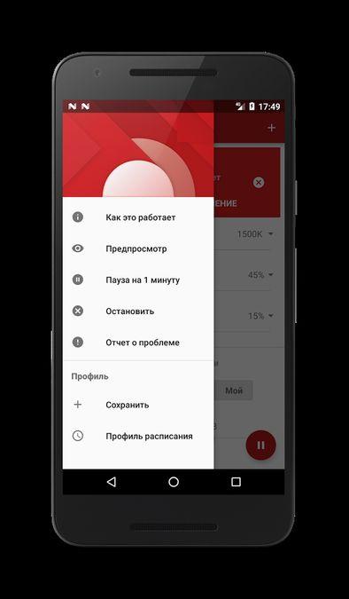Скачать Twilight на Андроид — Русская версия screen 3