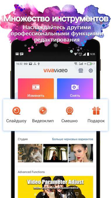 Скачать VivaVideo на Андроид screen 2