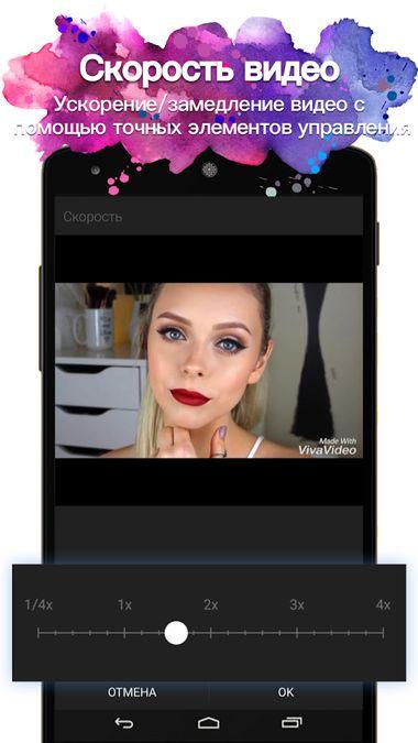 Скачать VivaVideo на Андроид screen 3