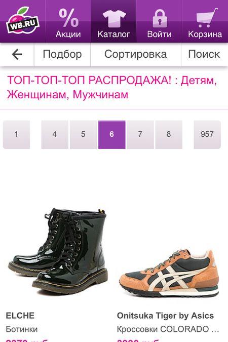 Скачать Wildberries на Андроид — Русская версия screen 2