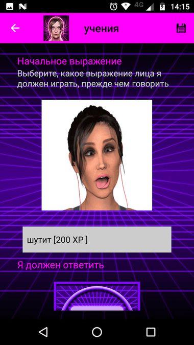 Скачать ЧатБот, Искусственный интеллект на Андроид screen 2
