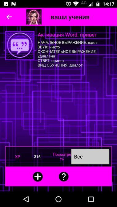 Скачать ЧатБот, Искусственный интеллект на Андроид screen 4