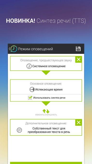 Скачать Говорящие часы и таймер на Андроид screen 2
