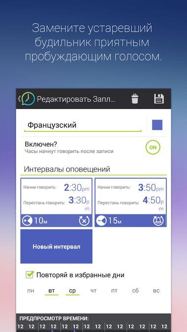 Скачать Говорящие часы и таймер на Андроид screen 1