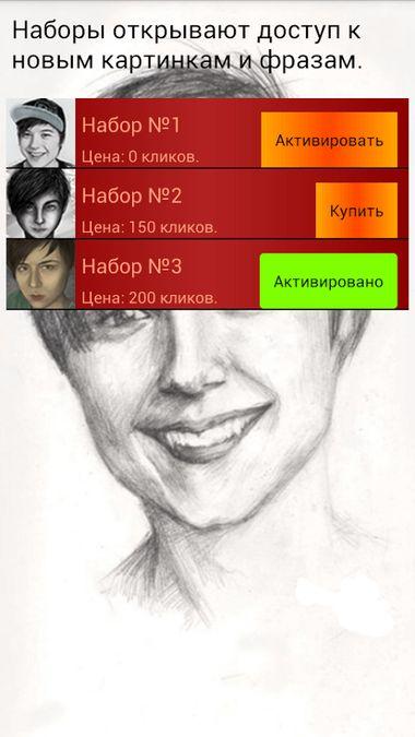 Скачать EeOneGuy на Андроид screen 2