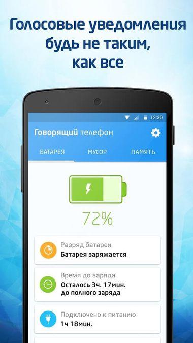 Скачать Говорящий телефон 2 на Андроид — Русская версия screen 3