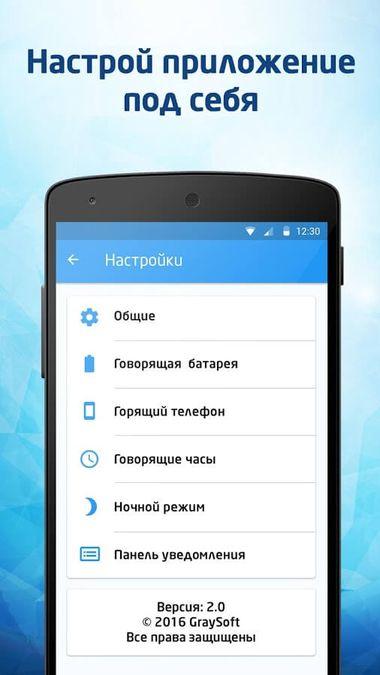 Скачать Говорящий телефон 2 на Андроид — Русская версия screen 2