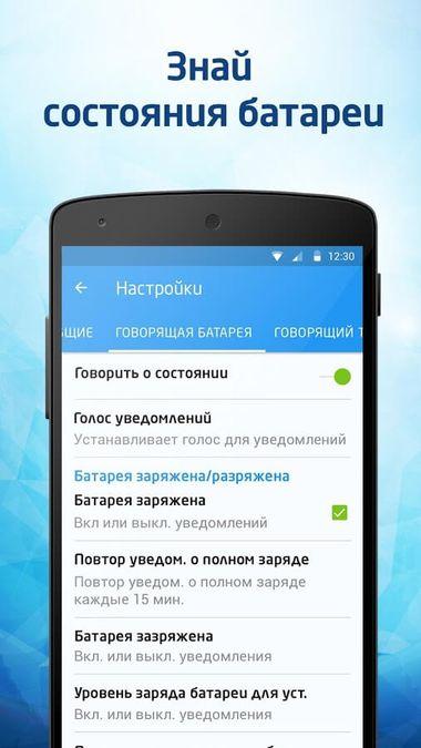 Скачать Говорящий телефон 2 на Андроид — Русская версия screen 4