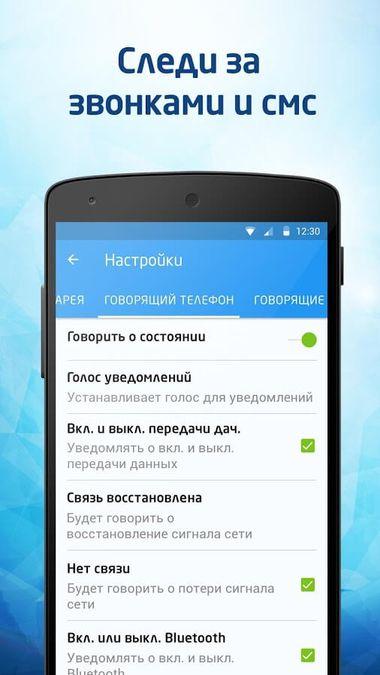 Скачать Говорящий телефон 2 на Андроид — Русская версия screen 1