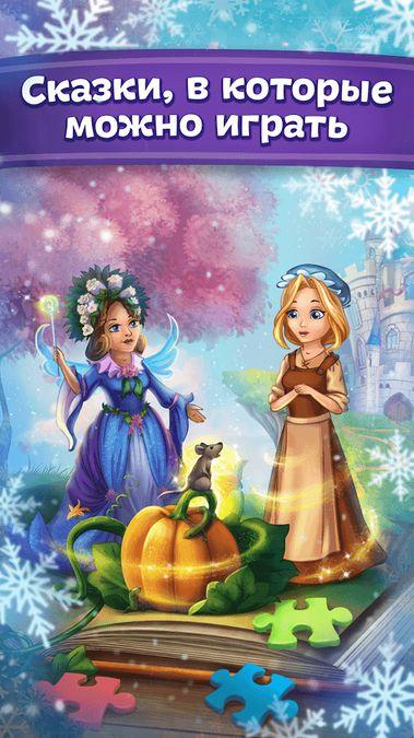 Скачать Сказки и развивающие игры для детей, малышей на Андроид screen 3