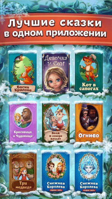 Скачать Сказки и развивающие игры для детей, малышей на Андроид screen 4