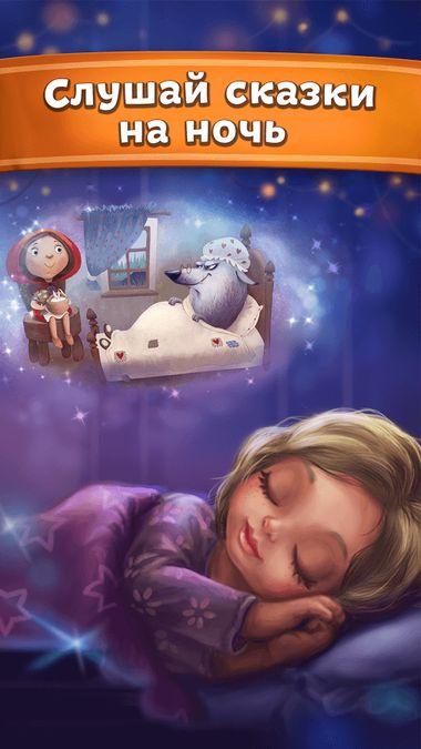 Скачать Сказки и развивающие игры для детей, малышей на Андроид screen 1