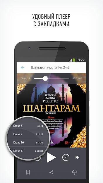 Скачать Аудиокниги онлайн и без интернета. Патефон на Андроид screen 4