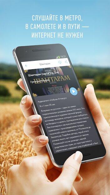 Скачать Аудиокниги онлайн и без интернета. Патефон на Андроид screen 2